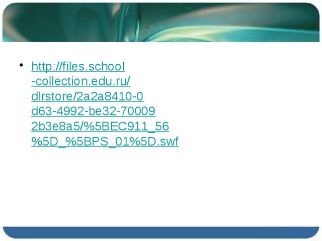 http://files.school-collection.edu.ru/dlrstore/2a2a8410-0d63-4992-be32-700092b3e8a5/%5BEC911_56%5D_%5BPS_01%5D.swf