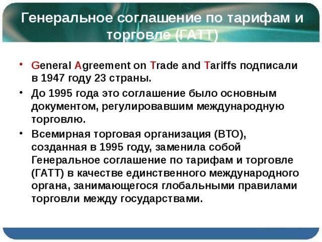 Генеральное соглашение по тарифам и торговле (ГАТТ)
