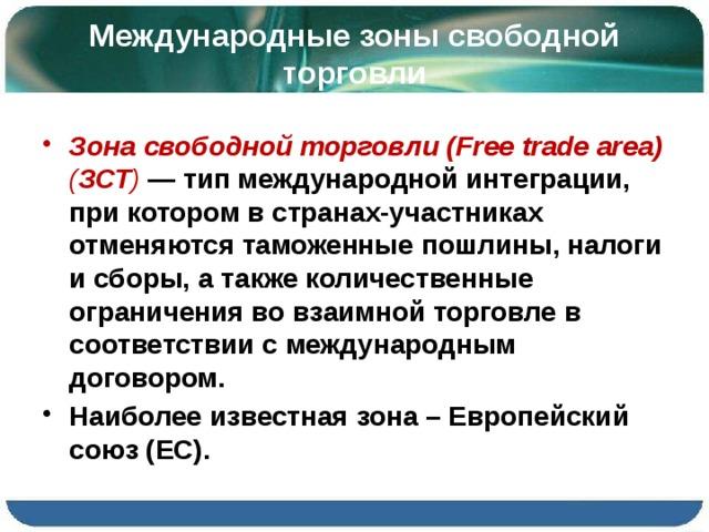 Международные зоны свободной торговли