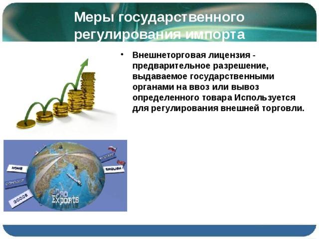 Меры государственного регулирования импорта