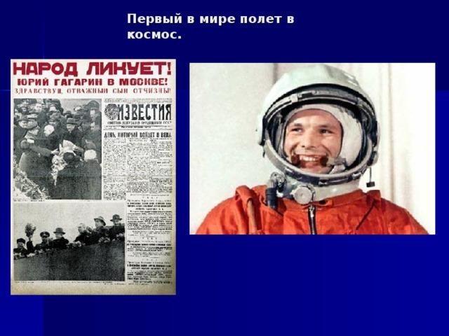 Первый в мире полет в космос.