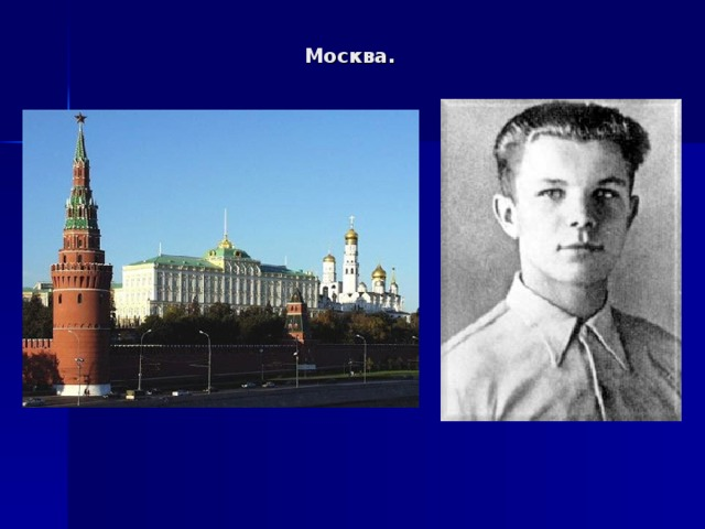 Москва.