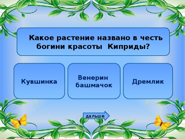Какое растение названо в честь богини красоты Киприды? Кувшинка Венерин Дремлик башмачок дальше