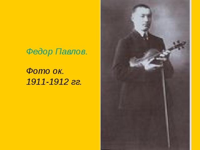 Федор Павлов. Фото ок. 1911-1912 гг.