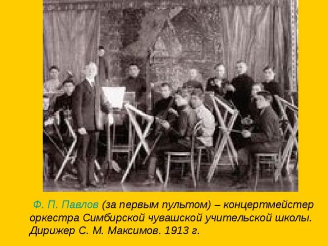Ф. П. Павлов (за первым пультом) – концертмейстер оркестра Симбирской чувашской учительской школы. Дирижер С. М. Максимов. 1913 г.