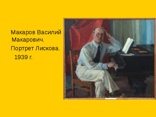 МакаровВасилий Макарович.  Портрет Лискова.  1939 г.