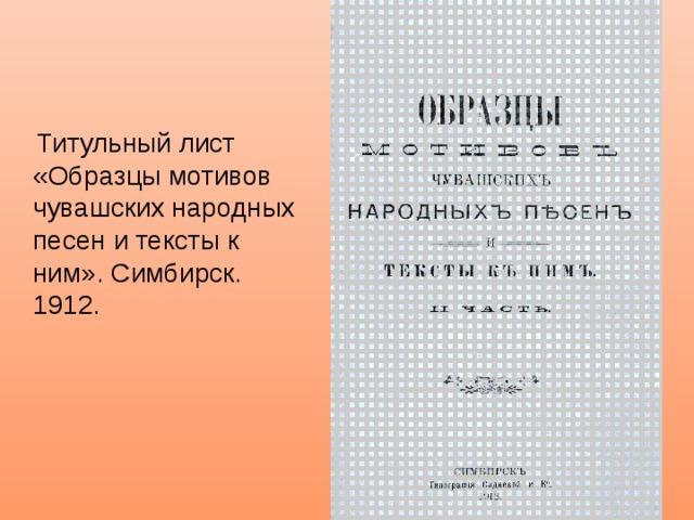 Титульный лист «Образцы мотивов чувашских народных песен и тексты к ним». Симбирск. 1912.