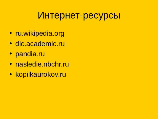 ru.wikipedia.org dic.academic.ru pandia.ru nasledie.nbchr.ru kopilkaurokov.ru