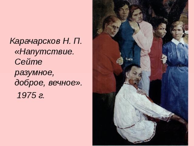 Карачарсков Н. П. «Напутствие. Сейте разумное, доброе, вечное».  1975 г.
