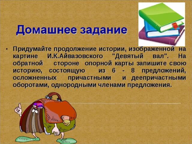 Придумайте продолжение истории, изображенной на картине И.К.Айвазовского