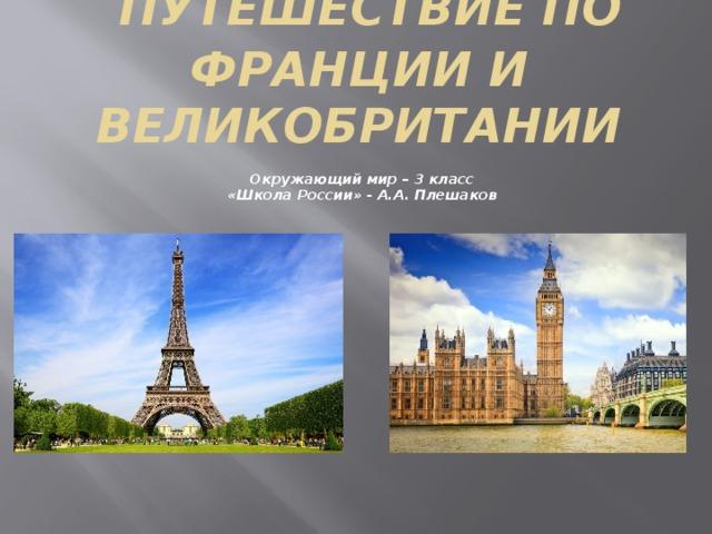 Путешествие по Франции и Великобритании Окружающий мир – 3 класс «Школа России» - А.А. Плешаков