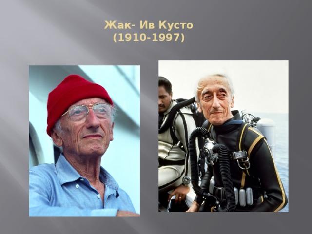 Жак- Ив Кусто  (1910-1997)