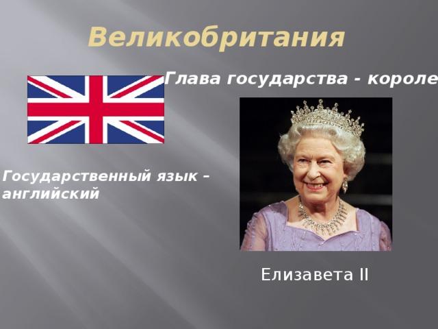 Великобритания Глава государства - королева Государственный язык – английский Елизавета II