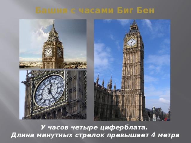 Башня с часами Биг Бен У часов четыре циферблата. Длина минутных стрелок превышает 4 метра