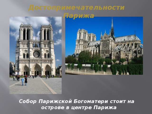 Достопримечательности Парижа Собор Парижской Богоматери стоит на острове в центре Парижа