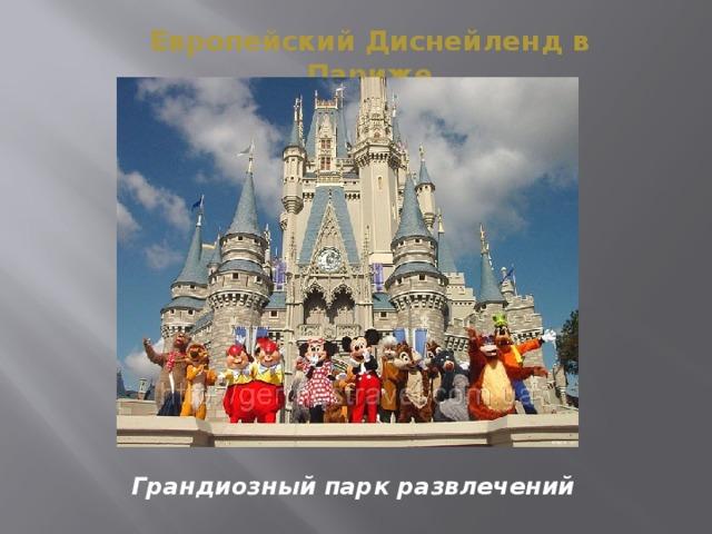 Европейский Диснейленд в Париже Грандиозный парк развлечений