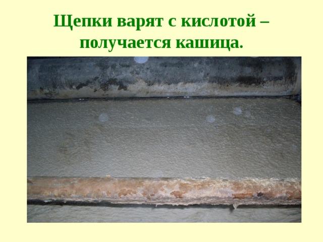 Щепки варят с кислотой – получается кашица.