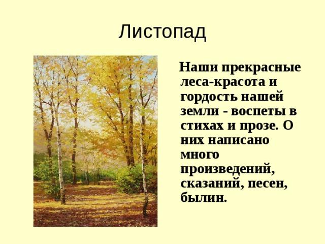 Листопад  Наши прекрасные леса-красота и гордость нашей земли - воспеты в стихах и прозе. О них написано много произведений, сказаний, песен, былин.