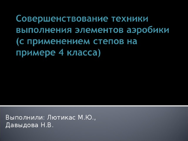 Выполнили: Лютикас М.Ю., Давыдова Н.В.