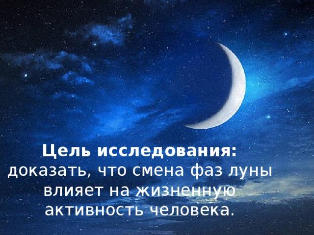 Цель исследования: доказать, что смена фаз луны влияет на жизненную активность человека.