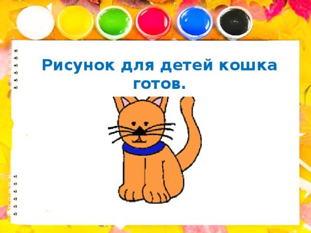 Рисунок для детей кошка готов.