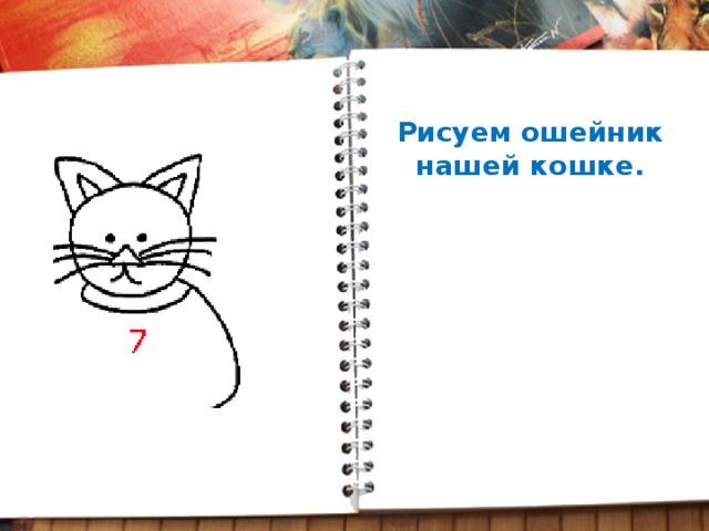 Рисуем ошейник нашей кошке.