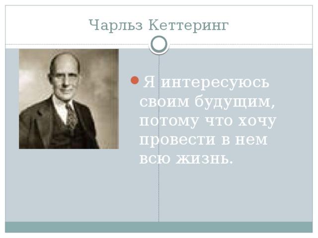 Чарльз Кеттеринг