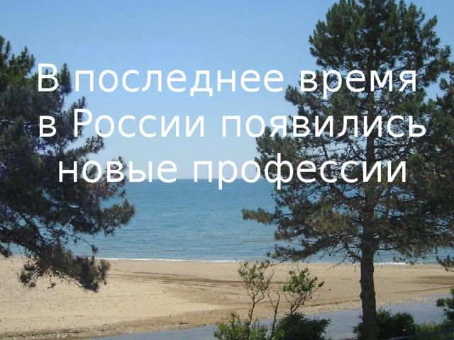 В последнее время  в России появились новые профессии