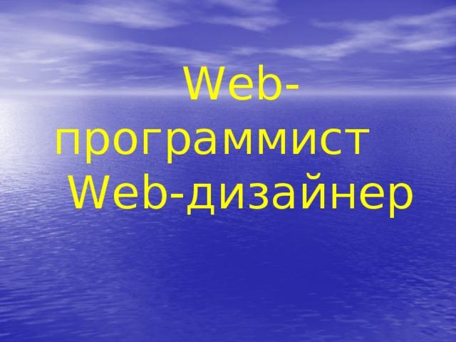 Web-программист  Web-дизайнер