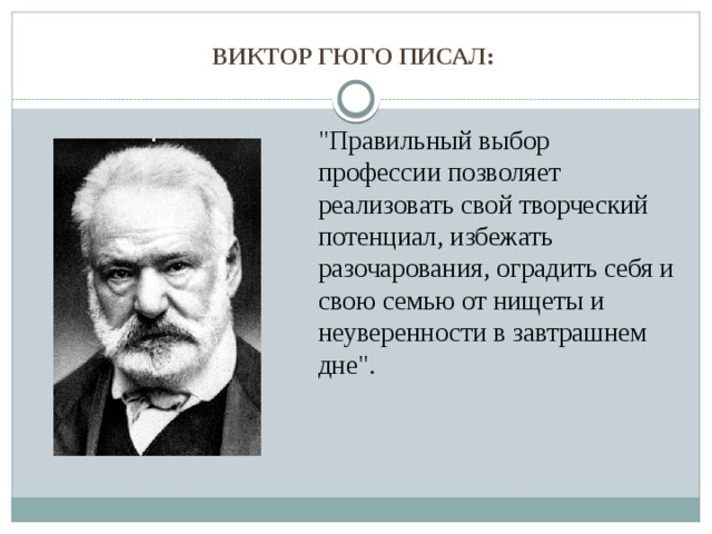 Виктор Гюго писал: