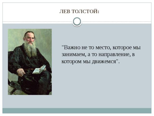 Лев Толстой: