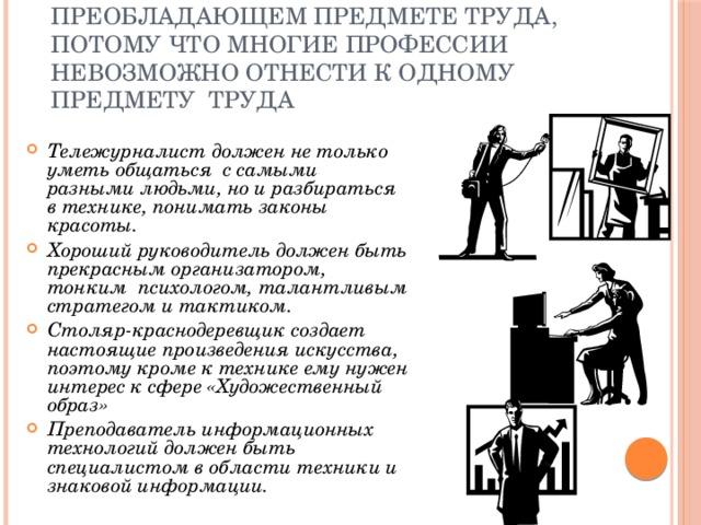 Правильнее говорить о преобладающем предмете труда, потому что многие профессии невозможно отнести к одному предмету труда