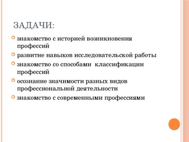 ЗАДАЧИ: