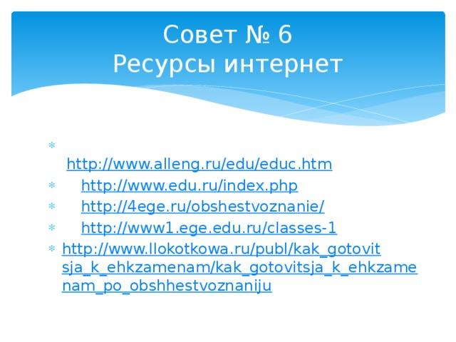 Совет № 6  Ресурсы интернет