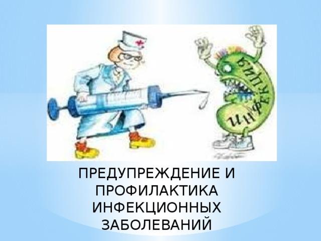 Предупреждение и профилактика инфекционных заболеваний