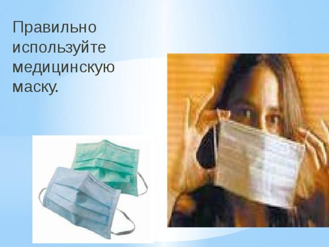 Правильно используйте медицинскую маску.