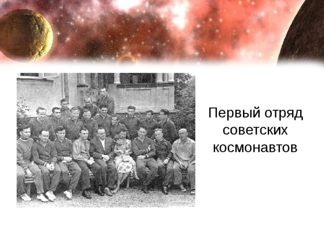 Первый отряд советских космонавтов