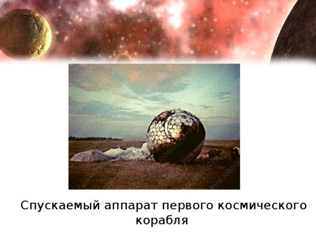 Спускаемый аппарат первого космического корабля