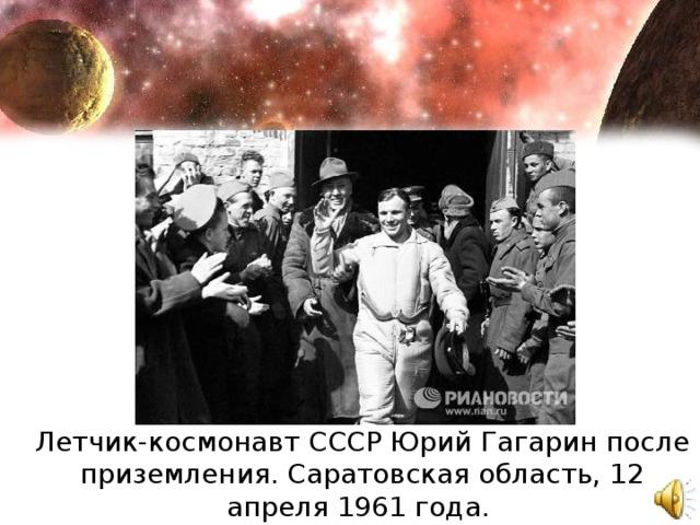 Летчик-космонавт СССР Юрий Гагарин после приземления. Саратовская область, 12 апреля 1961 года.