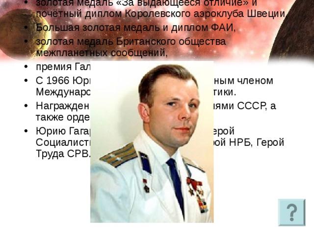 Гагарину присуждены: