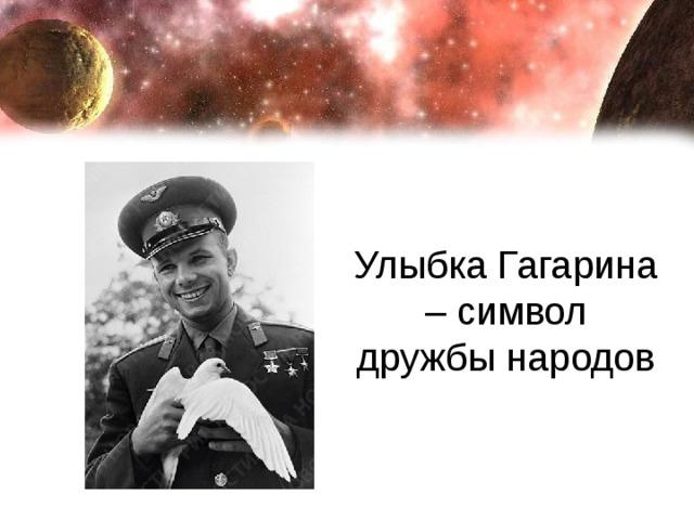 Улыбка Гагарина – символ дружбы народов