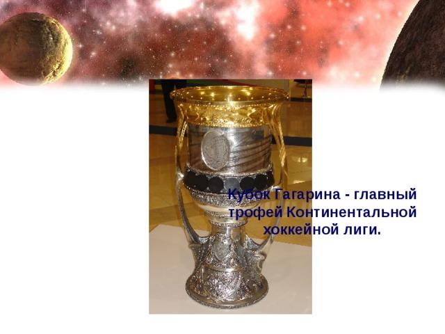 Кубок Гагарина - главный трофей  Континентальной хоккейной лиги.