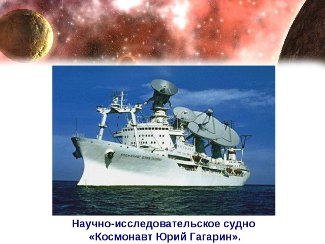 Научно-исследовательское судно «Космонавт Юрий Гагарин».