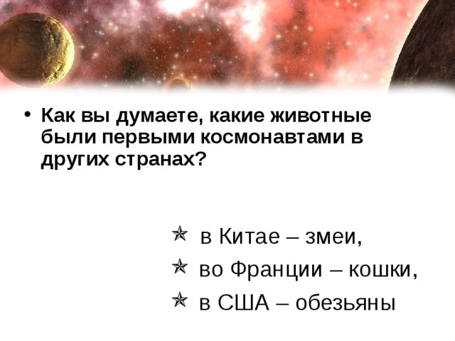 Как вы думаете, какие животные были первыми космонавтами в других странах?
