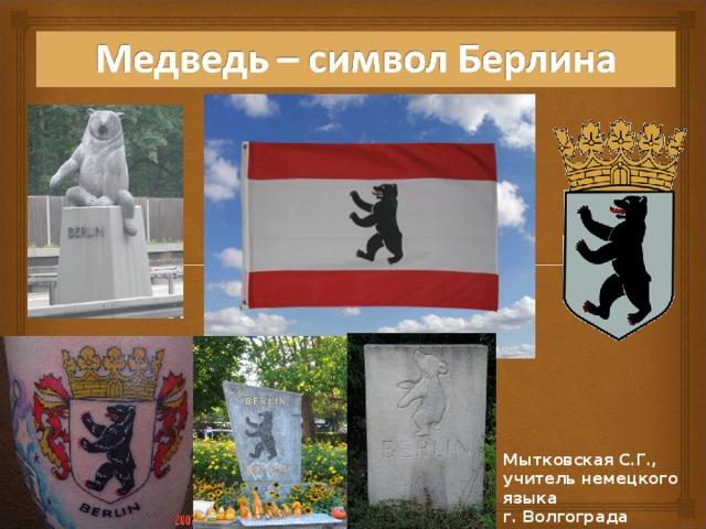 Мытковская С.Г., учитель немецкого языка г. Волгограда