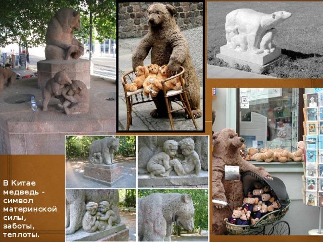 В Китае медведь - символ материнской силы, заботы, теплоты.
