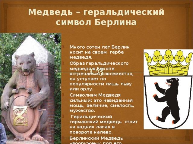 Медведь – геральдический символ Берлина