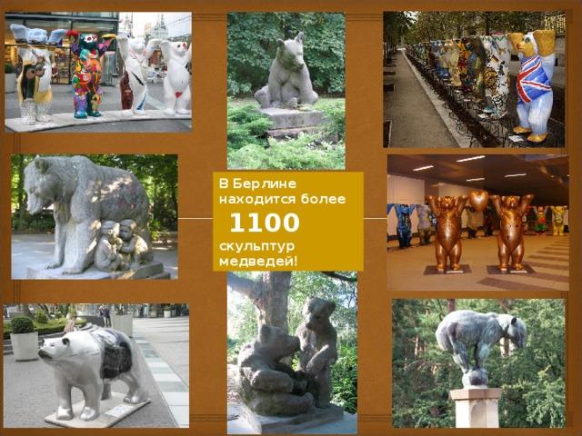 В Берлине находится более 1100 скульптур медведей!