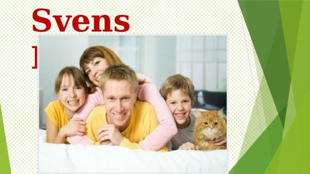 Svens Familie