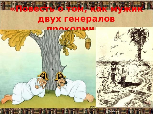 «Повесть о том, как мужик двух генералов прокормил» 6/29/18